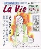 LaVie (ラビエ) 2006年 09月号 [雑誌]