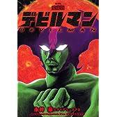 愛蔵版 デビルマン (KCデラックス コミッククリエイト)
