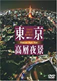 東京高層夜景 TOKYO Sweet Retreat-PREMIUM Night View [DVD]