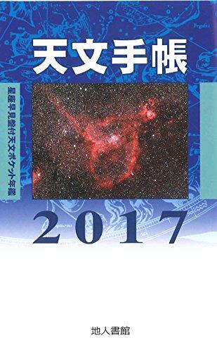 天文手帳 2017年版: 星座早見盤付天文ポケット年鑑