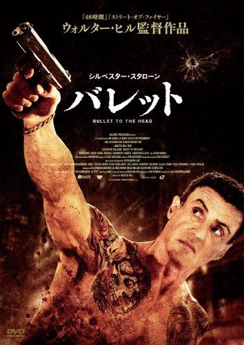バレット [DVD]