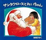 サンタクロースとれいちゃん (クリスマスの三つのおくりもの)