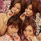 鶯谷チョンボ(DVD付)