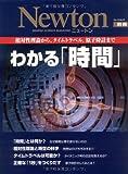わかる「時間」―相対性理論から、タイムトラベル、原子時計まで (ニュートンムック Newton別冊)
