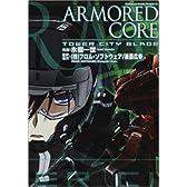 Armored core―tower city blade (角川コミックス ドラゴンJr. 113-1)