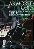 ARMORED CORE―TOWER CITY BLADE / 氷樹 一世 のシリーズ情報を見る