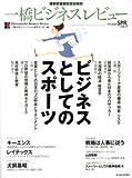 一橋ビジネスレビュー 56巻4号(2009年SPR.) (56)