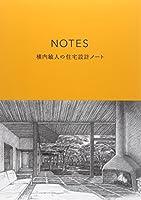 NOTES―横内敏人の住宅設計ノート