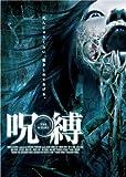 呪縛 -THE JUBAKU- [DVD]