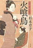 火喰鳥―信太郎人情始末帖 (文春文庫)