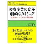 医療産業の変革 劇的なタイミング (東京大学 医学・工学・薬学系公開講座⑥)