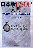 日本版ESOP入門―スキーム別解説と潜在的リスク分析
