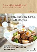 ミツカン社員のお酢レシピ