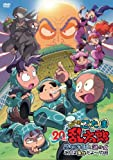 DVD「忍たま乱太郎」20年スペシャルアニメ 忍術学園と謎の女 これは事件だよ~!の段