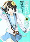 涼宮ハルヒの憂鬱 第18巻 2013年03月21日発売