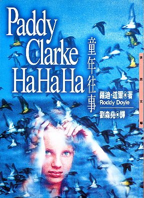 paddy clark hahaha essays Paddy clarke ha ha ha is a novel by irish writer roddy doyle, first published in 1993 by secker and warburg it won the booker prize that year.