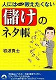 人にはちょっと教えたくない「儲け」のネタ帳  (青春文庫 い- 19)