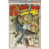 釣りキチ三平(63) (月刊少年マガジンKC)