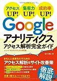 Googleアナリティクス アクセス解析完全ガイド ユニバーサルアナリティクス対応版