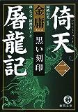倚天屠龍記 2 (2) (徳間文庫 き 12-31 金庸武侠小説集)