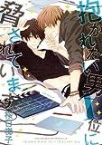 【Amazon.co.jp限定】抱かれたい男1位に脅されています。 描き下ろしイラストカード付 (ビーボーイコミックスデラックス) (ビーボーイコミックスDX)
