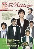 韓流スターDVD Magazine Vol.2 爽春号