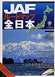 JAFルートマップ全日本―1/20万