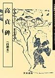 高貞碑 (魏晋南北朝の書)