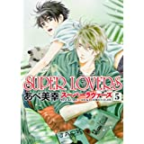 SUPER LOVERS ��5�� (�������R�~�b�N�XCL-DX)���� ��K�ɂ��