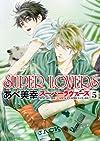 SUPER LOVERS 第5巻 (あすかコミックスCL-DX)