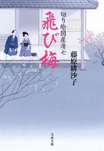 切り絵図屋清七 飛び梅 (文春文庫)