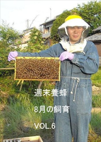 週末養蜂 8月の飼育 [DVD]