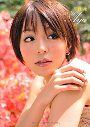 平野綾 \\\'08-\\\'10 Aya