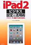 iPad 2ビジネス設定&活用術 - PC・クラウド連携で仕事を効率化