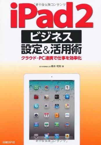 iPad2ビジネス設定&活用術