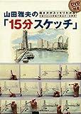 描き方がスッキリわかる!山田雅夫の「15分スケッチ」 DVD付き