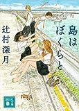 読書日記46 『島はぼくらと』