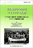 立ち上がりつながるマイノリティ女性—アイヌ女性・部落女性・在日朝鮮女性によるアンケート調査報告と提言— [現代世界と人権]