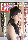 FRIDAY(フライデー)2013年3月29日号 [雑誌][2013.3.15] [雑誌] / 講談社 (著); 講談社 (刊)