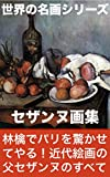 セザンヌ画集 (世界の名画シリーズ)