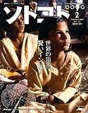 SOTOKOTO (ソトコト) 2009年 02月号 [雑誌]