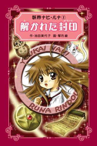 Seal was lifted (the demon world Navi / Luna treasured Edition 1)