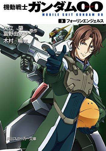 機動戦士ガンダム00 (3) フォーリンエンジェルス<機動戦士ガンダム00> (角川スニーカー文庫)