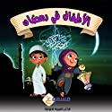 Al Atfal Fe Ramadan Kids Stories: Kids in Ramadan Series - in Arabic Audiobook by Ala'a Suleiman Narrated by Areej Nabulsi, Natheer Al Khawaldah, Safaa Fouad, Mohammad Khass