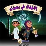 Al Atfal Fe Ramadan Kids Stories: Kids in Ramadan Series - in Arabic | Ala'a Suleiman
