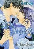 無口な恋の伝え方 2 (キャラコミックス)
