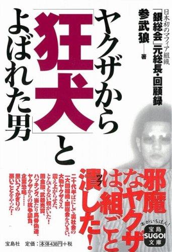 ヤクザから狂犬とよばれた男 (宝島SUGOI文庫)