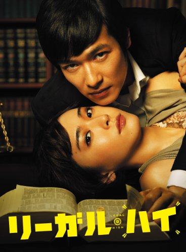 リーガル・ハイ DVD-BOX -
