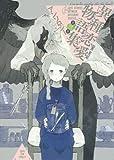 異種恋愛物語集 第三集 (ZERO-SUMコミックス)