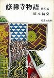 修禅寺物語 (1967年)